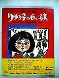 りゅう子の白い旗―沖縄いくさものがたり (1985年)