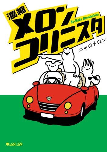 濃縮メロンコリニスタ (マイクロマガジン・コミックス)の詳細を見る