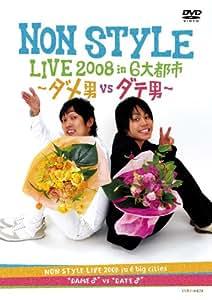 NON STYLE LIVE 2008 in 6大都市 ~ダメ男vsダテ男~ [DVD]