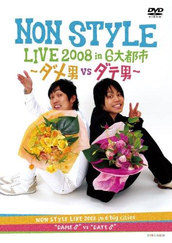 NON STYLE LIVE 2008 in 6大都市 ~ダメ男vsダテ男~ [DVD]の詳細を見る