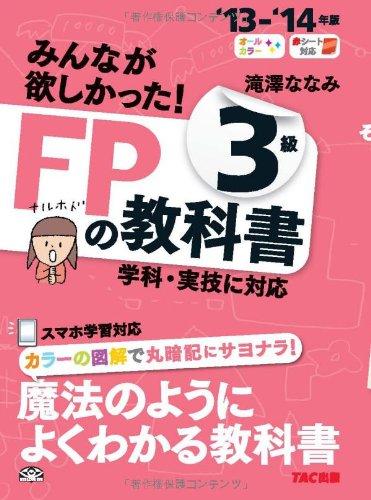 2013-2014年版 みんなが欲しかった!  FPの教科書 3級の詳細を見る