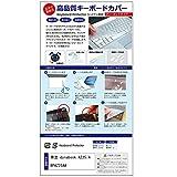 メディアカバーマーケット 【シリコン製キーボードカバー】東芝 dynabook AZ25/AW PAZ25AW [15.6インチ(1366x768)] 機種で使えるフリーカットタイプ仕様・防水・防塵・防磨耗・クリアー・キーボードプロテクター