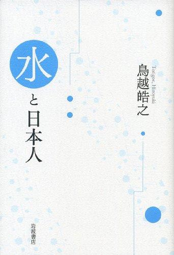 水と日本人の詳細を見る