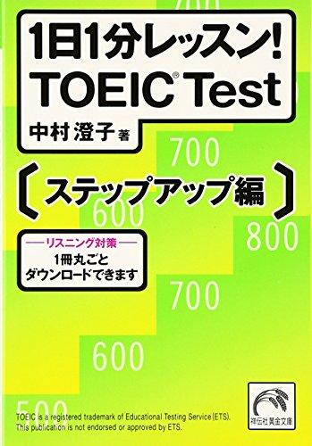 1日1分レッスン! TOEIC test ステップアップ編