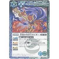 【バトルスピリッツ】 第9弾 超星 蒼嵐の勇者皇カイオー レア bs09-054