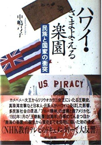 ハワイ・さまよえる楽園―民族と国家の衝突