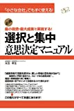選択と集中 意思決定マニュアル 【マニュアルシリーズ】