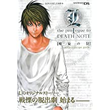L the proLogue to DEATH NOTE 螺旋の罠パーフェクトエスケープガイド (Vジャンプブックス)