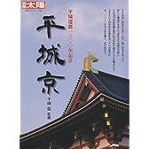 別太165 平城京 (別冊太陽 日本のこころ 165)