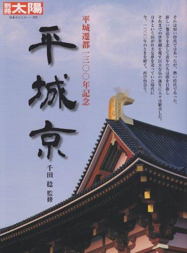 別冊太陽165 平城京 (別冊太陽 日本のこころ 165)