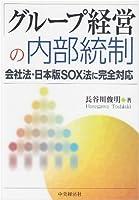 グループ経営の内部統制―会社法・日本版SOX法に完全対応