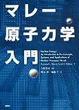 講談社 レイモンド・マレー/キース・ホルバート マレー 原子力学入門 (KS理工学専門書)の画像