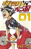 ジューリョーAGAIN(1)(少年チャンピオン・コミックス)