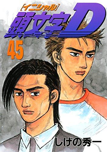 頭文字D(45) (ヤングマガジンコミックス)