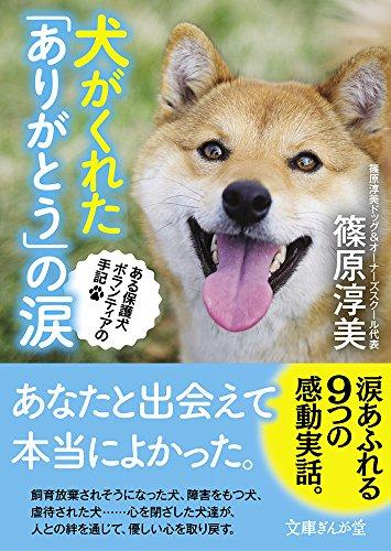 犬がくれた「ありがとう」の涙 ある保護犬ボランティアの手記 (文庫ぎんが堂)