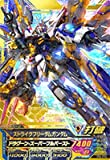 ガンダムトライエイジ/VS4-014 ストライクフリーダムガンダム P