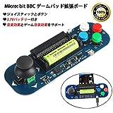 Micro:bit BBC ゲームジョイスティック、ジョイスティックとボタン、マイクロビット、バッテリー付き、教育用電子DIY