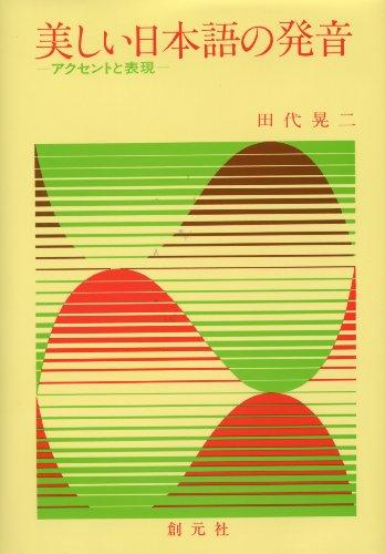 美しい日本語の発音:アクセントと表現
