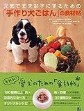 元気で丈夫な子にするための 「手作り犬ごはん」の食材帖 画像