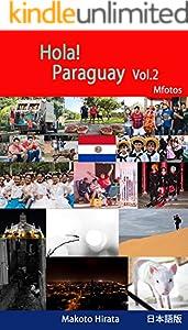 Hola!Paraguay 2巻 表紙画像