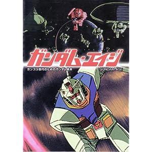ガンダム・エイジ—ガンプラ世代のためのガンダム読本 (映画秘宝コレクション)