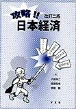 攻略!!日本経済-改訂2版