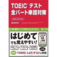 TOEIC L&Rテスト Part 2 応答問題 でる 問 (アス …