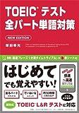 【無料音声DLつき】TOEICテスト 全パート単語対策 NEW EDITION