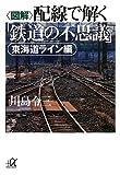 <図解>配線で解く「鉄道の不思議」 東海道ライン編 (講談社+α文庫)