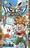パズドラクロス 1 (1) (てんとう虫コミックス)