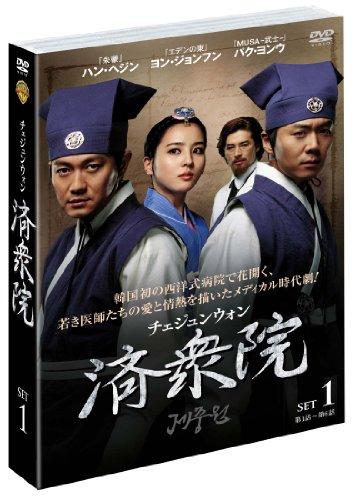 済衆院/チェジュンウォン セット1 [DVD]