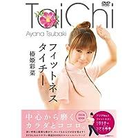 椿姫彩菜ビューティートライアル フィットネスタイチー