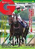 週刊Gallop(ギャロップ) 6月30日号 (2019-06-25) [雑誌]