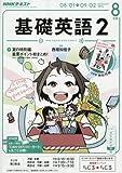 NHKラジオ 基礎英語2 2016年 08 月号 [雑誌]