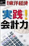 実践!会計力―週刊東洋経済eビジネス新書No.240