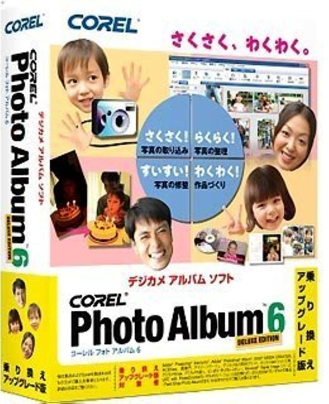 ボタン近傍論争Corel Photo Album 6 デラックス 乗り換えアップグレード版