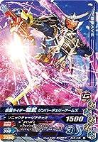 ガンバライジング/ボトルマッチ5弾/BM5-035 仮面ライダー鎧武 ジンバーチェリーアームズ N