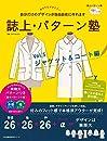 誌上・パターン塾 Vol.5 ジャケット&コート編 (文化出版局MOOKシリーズ)