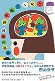 となりの脳世界 画像
