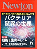 Newton(ニュートン) 2015年 06 月号 [雑誌]