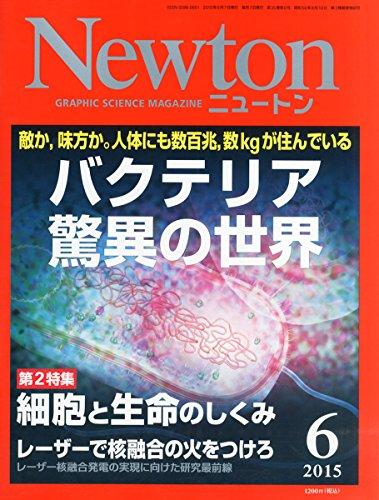 Newton(ニュートン) 2015年 06 月号 [雑誌]の詳細を見る