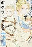 ボクラノキセキ 13—ミニドラマCD &小冊子付き特装版!! (IDコミックス ZERO-SUMコミックス)