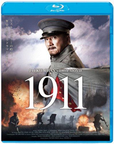 1911 [Blu-ray]