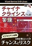 DVD チャイナクライシスへの警鐘 【感謝祭2011】 (<DVD>)