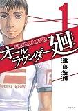 オールラウンダー廻 / 遠藤 浩輝 のシリーズ情報を見る