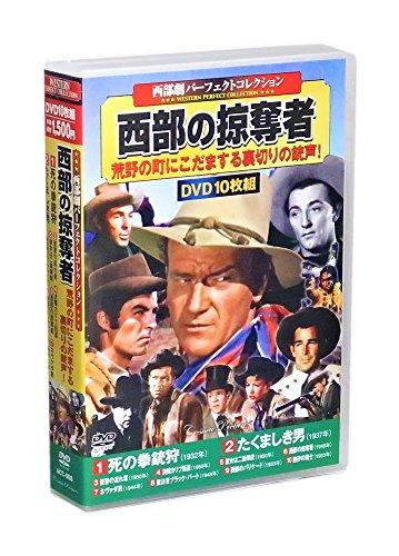 西部劇 パーフェクトコレクション 西部の掠奪者 DVD10枚組 (ケース付)セット