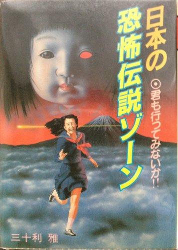 日本の恐怖伝説ゾーン (豆たぬきの本)
