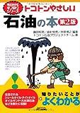 トコトンやさしい石油の本(第2版) (今日からモノ知りシリーズ)