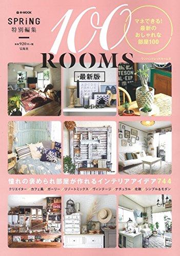 RoomClip商品情報 - SPRiNG特別編集 100ROOMS 最新版 (e-MOOK)