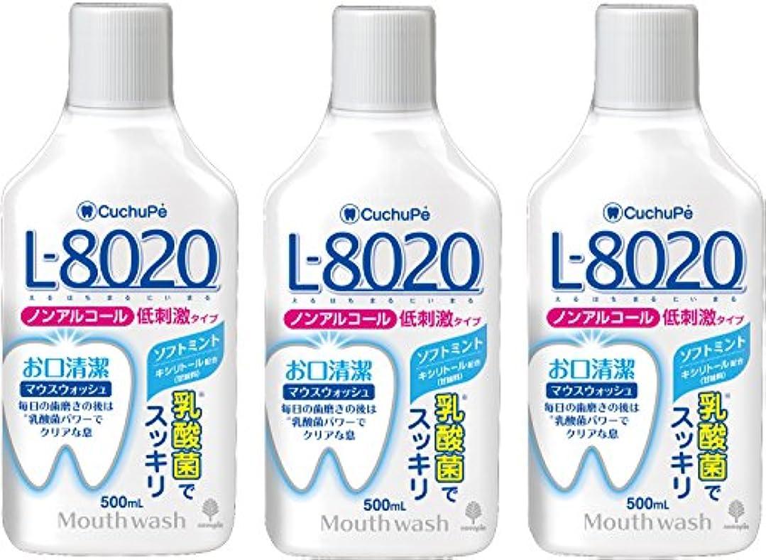 誤解を招く障害ペンス紀陽除虫菊 マウスウォッシュ クチュッペ L-8020 ノンアルコール ソフトミント 500ml 3個セット